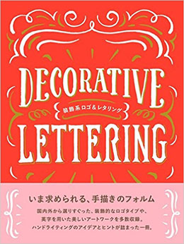 decorativelettering_