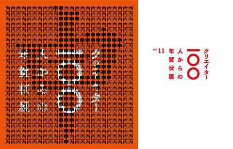 竹尾年賀ウェブ307*480.indd